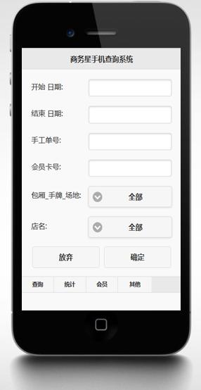 休闲娱乐类软件发布手机/ipad/电脑 远程查询系统