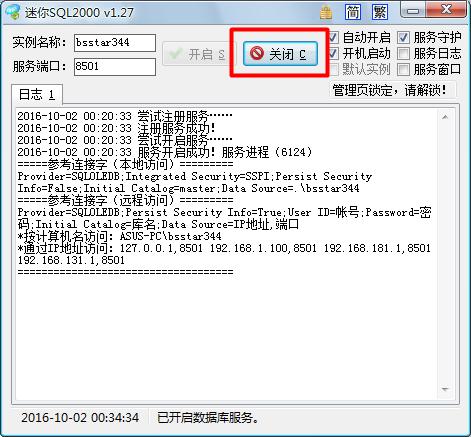 操作系统或者SQL损坏情况下的数据备份和恢复