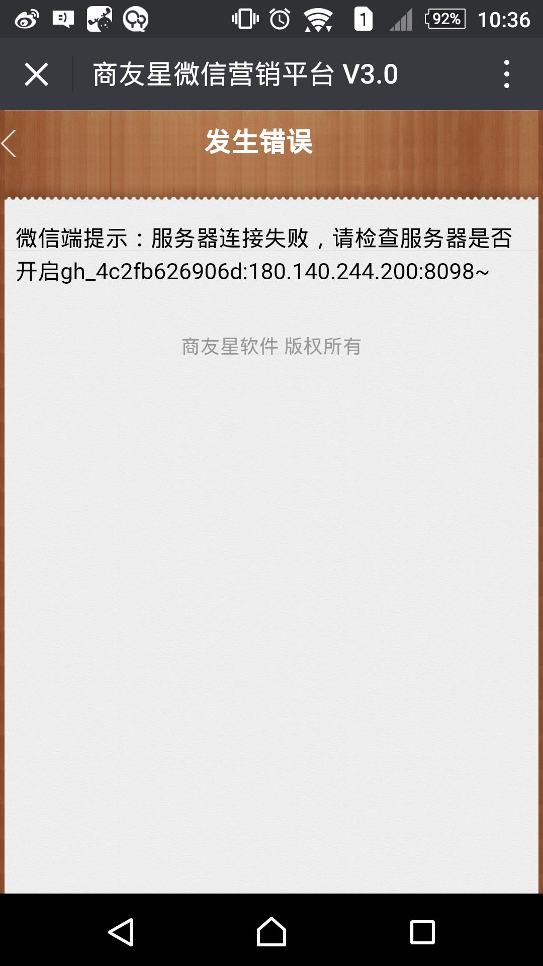 微信平台,打开微信会员卡提示服务器连接失败的处理
