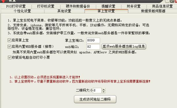 服装内衣鞋店软件Ipad 开批发单