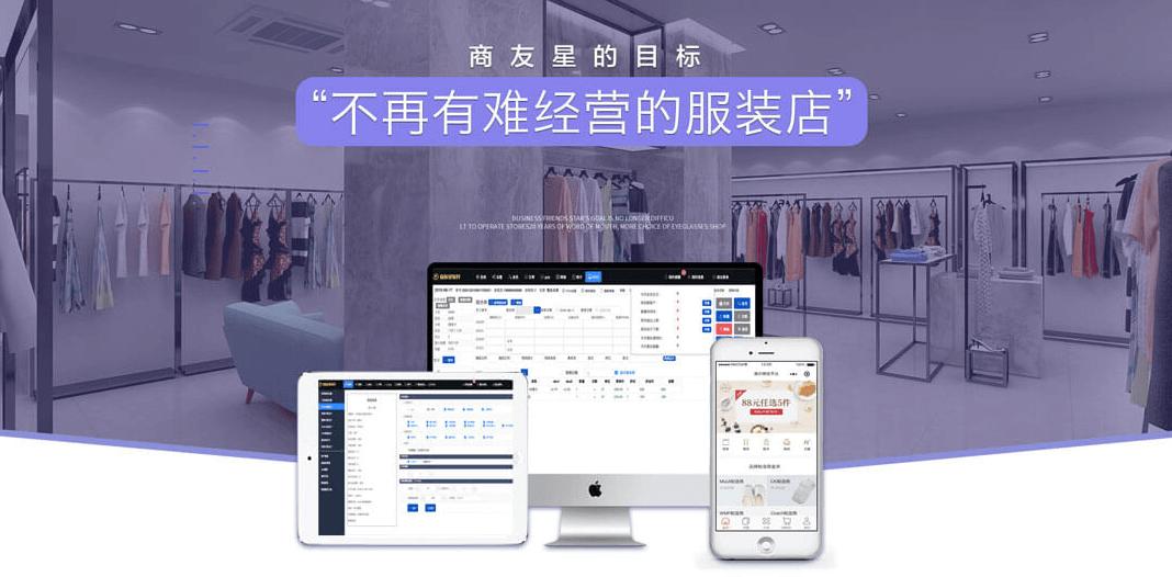 服装店软件谈实体店如何突围之线上与实体服务比较