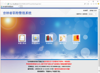 吉林省职称管理系统报名范文_职称评定