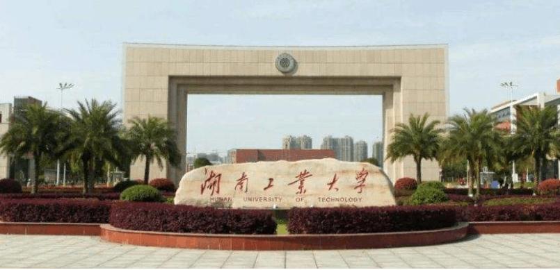 湖南工业大学教务系统入口, 教务处系统, 教务管理系统