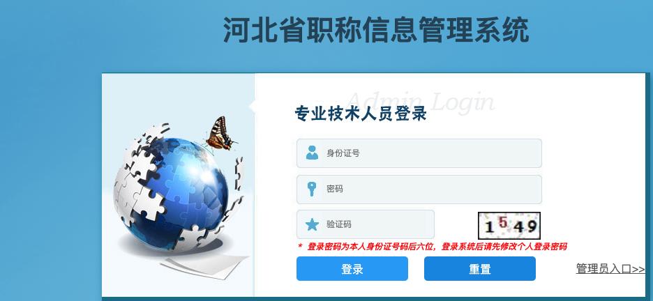 河北省职称信息管理系统入口_丢证书,评小高职称,不答辩编外教师等问题