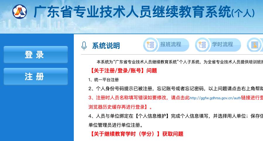 广东省专业技术人员继续教育管理系统_办理补办继续教育考试可否抵专业课