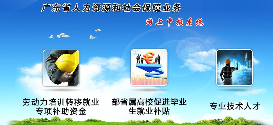 广东省专业技术人员继续教育管理系统_登录账号注册密码_打印多少学时查学分上传