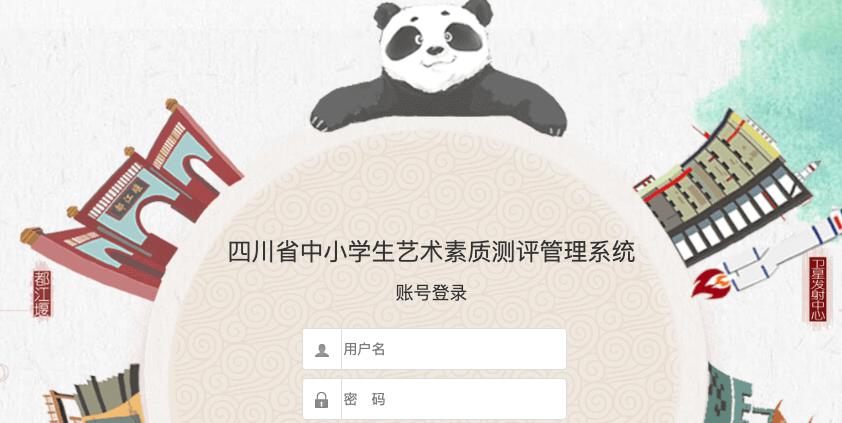 四川省艺术素质测评管理系统入口_艺术测评的重要性_结果计入中考成绩