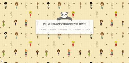 四川省中小学生艺术素质网络测评管理系统使用说明:教师端使用手册