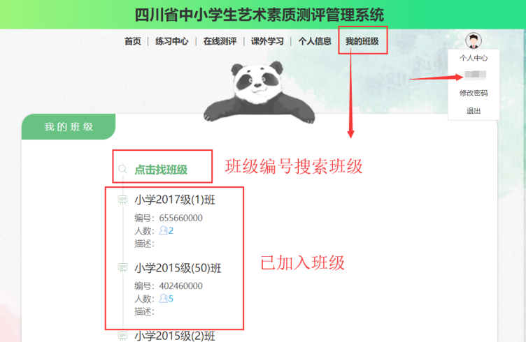 四川省中小学生艺术素质网络测评管理系统学生注册登录网站使用说明:学生端使用手册