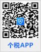 个人所得税app下载国家税务总局官网最新版