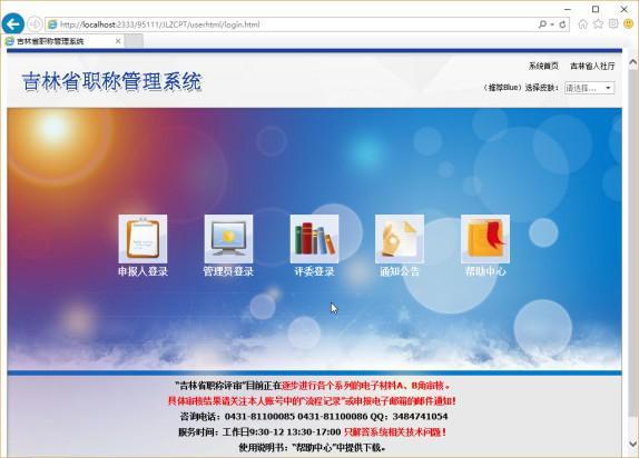 吉林省职称管理系统管理员使用说明