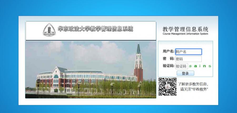 华东政法大学教学管理信息系统登录入口_研究生院图书馆_教学管理信息系统