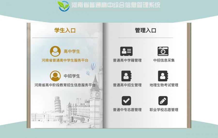 河南省普通高中综合信息管理系统登录入口及相关疑问汇总解答