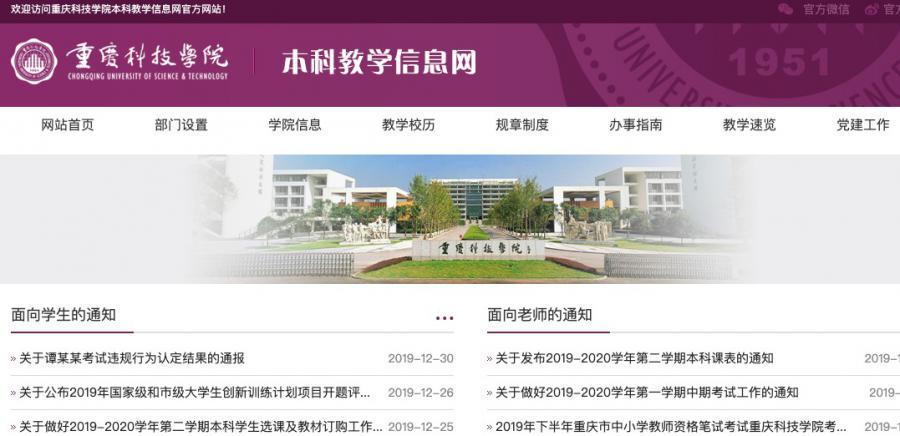 重庆科技学院教务系统_ 信息门户在哪里_是几本住宿好吗