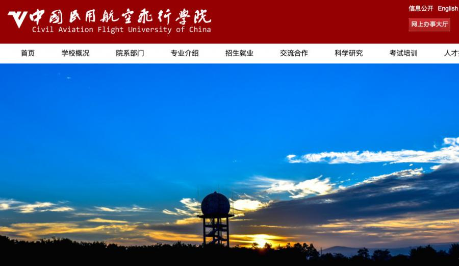 中国民用航空飞行学院_专业录取分数线如何_就业情况怎么样