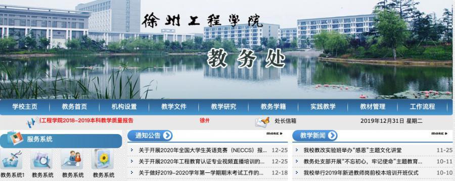 徐州工程学院教务处_图书馆地址_宿舍怎么样_是几本
