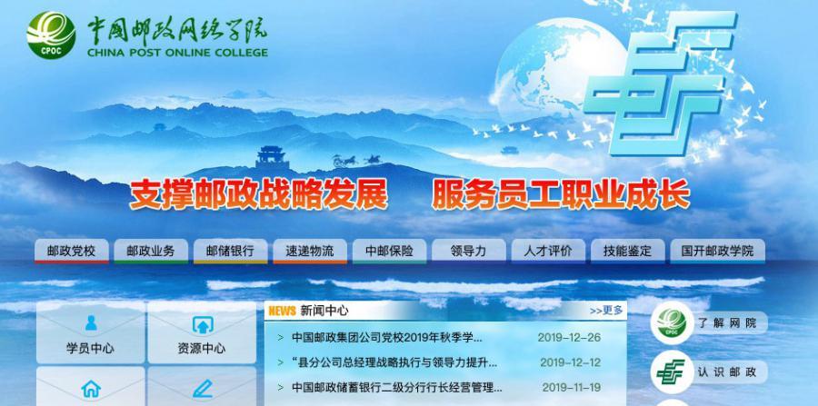 中国邮政网络学院登录入口_密码注册登录_在线学习培训模拟考试积分