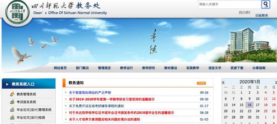 四川师范大学教务处主页,川师研究生院图书馆,川师就业信息网
