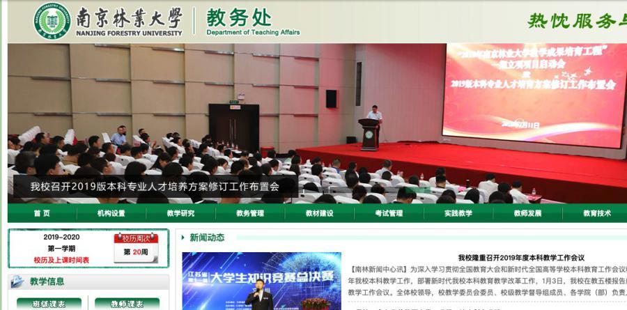 南京林业大学教务处网络管理系统,南京林业大学研究生院图书馆,南京林业大学是211吗