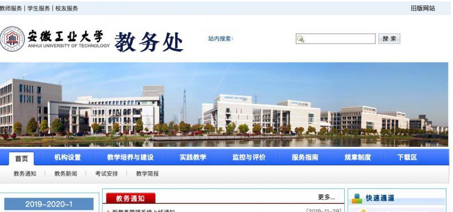 安徽工业大学教务处,安工大研究生院图书馆,安工大继续教育学院外国语学院