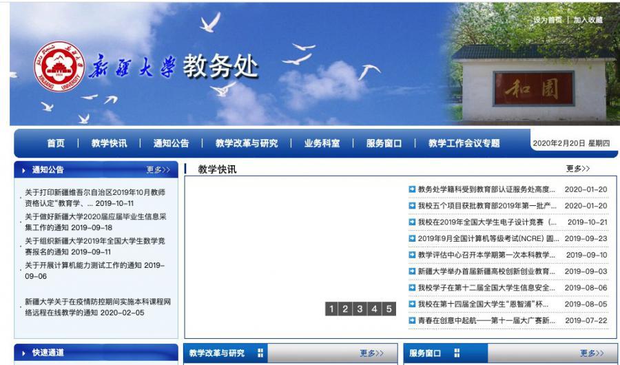 新疆大学教务管理系统,新疆大学研究生院图书馆,新疆大学是几本