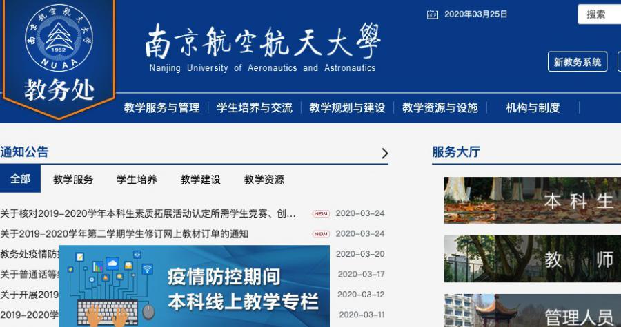 南京航空航天大学教务处, 南航研究生院分数线, 金城学院教务处
