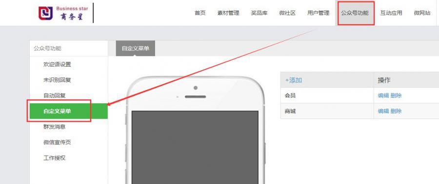 saas系统客户微信公众号绑定说明