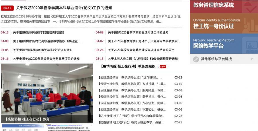 桂林理工大学教务处,桂林理工大学研究生院南宁分校是几本