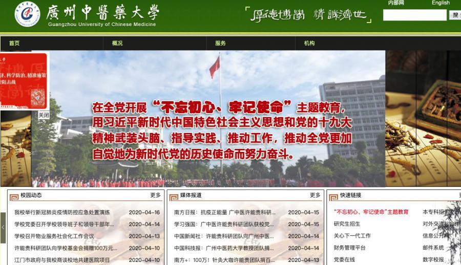 广州中医药大学研究生院图书馆,广州中医药大学分数线排名