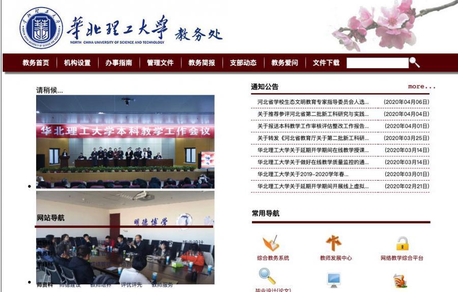 华北理工大学教务处轻工学院冀唐学院, 华北理工大学分数线是几本