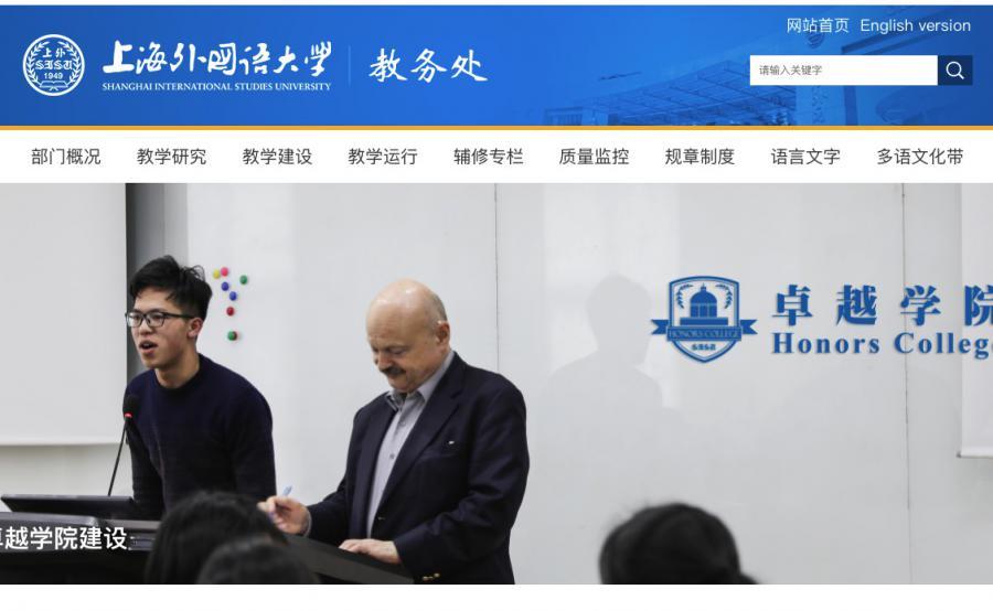 上海外国语大学教务处分数线, 上海外国语大学贤达经济人文学院研究生院