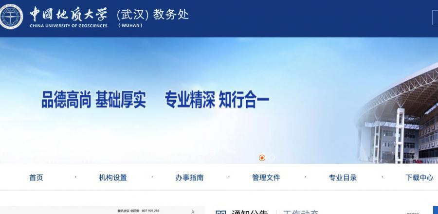 中国地质大学教务处分数线,中国地质大学研究生院中国地质大学长城学院江城学院