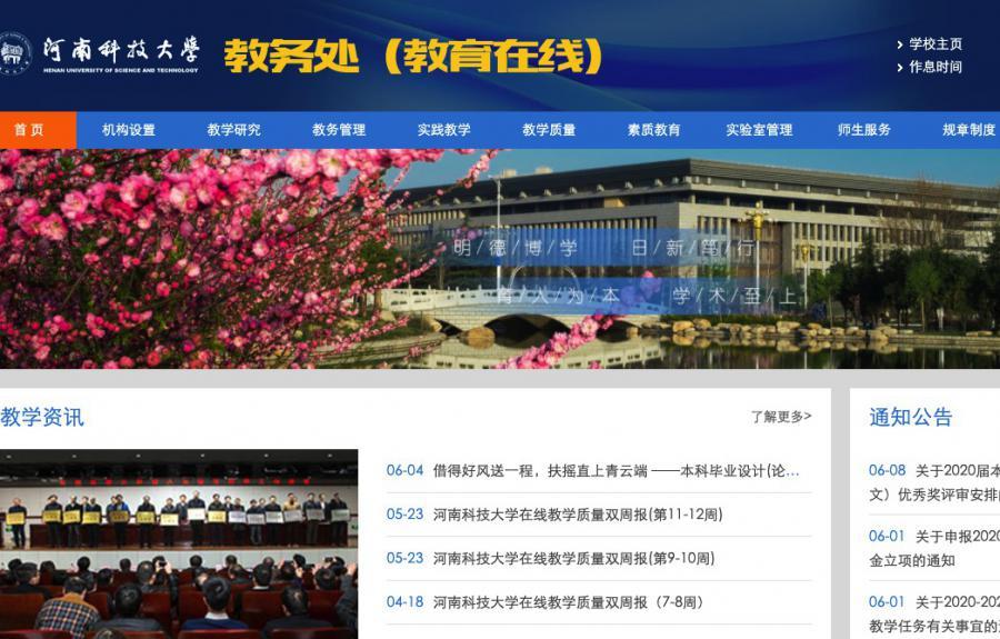 河南科技大学教务网络管理系统, 河南科技大学研究生院医学院排名是几本