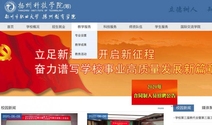 扬州职业大学教务网教务处, 扬州职业大学怎么样