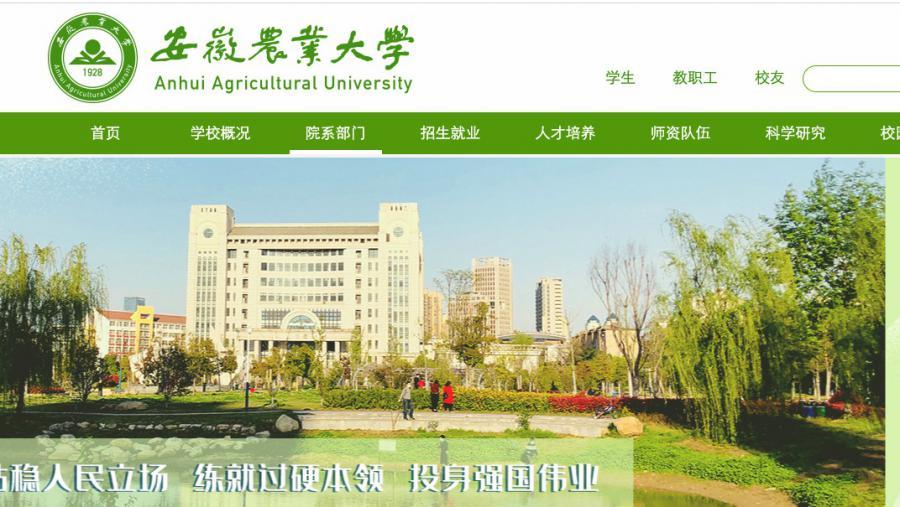 安徽农业大学教务处排名是几本, 安徽农业大学研究生院工学院农学院