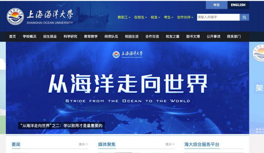 上海海洋大学排名是几本,上海海洋大学图书馆研究生院怎么样