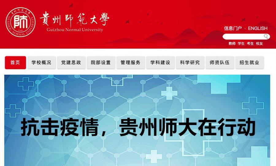 贵州师范大学研究生院求是学院文学院法学院, 贵州师范大学教务处教务系统