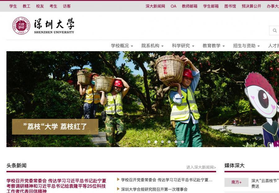 深圳大学研究生院,深圳大学分数线排名是几本