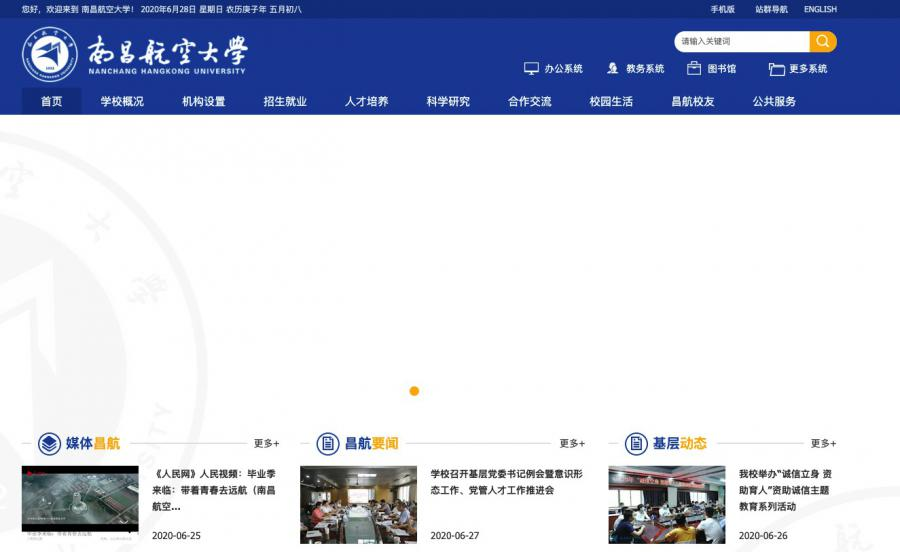南昌航空大学研究生院科技学院是几本排名, 南昌航空大学教务系统教务处
