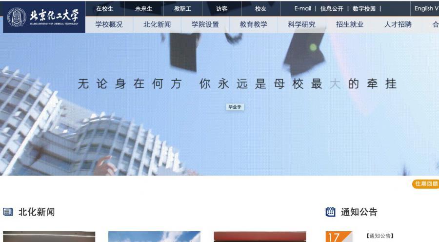 北京化工大学排名分数线教务处,北京化工大学研究生院北方学院图书馆