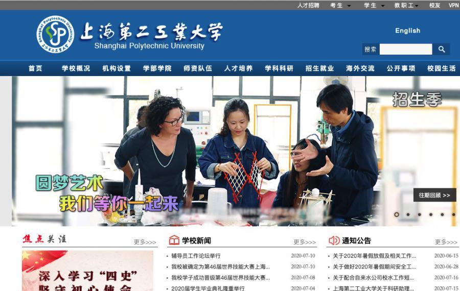 上海第二工业大学分数线怎么样,上海第二工业大学专升本教务处