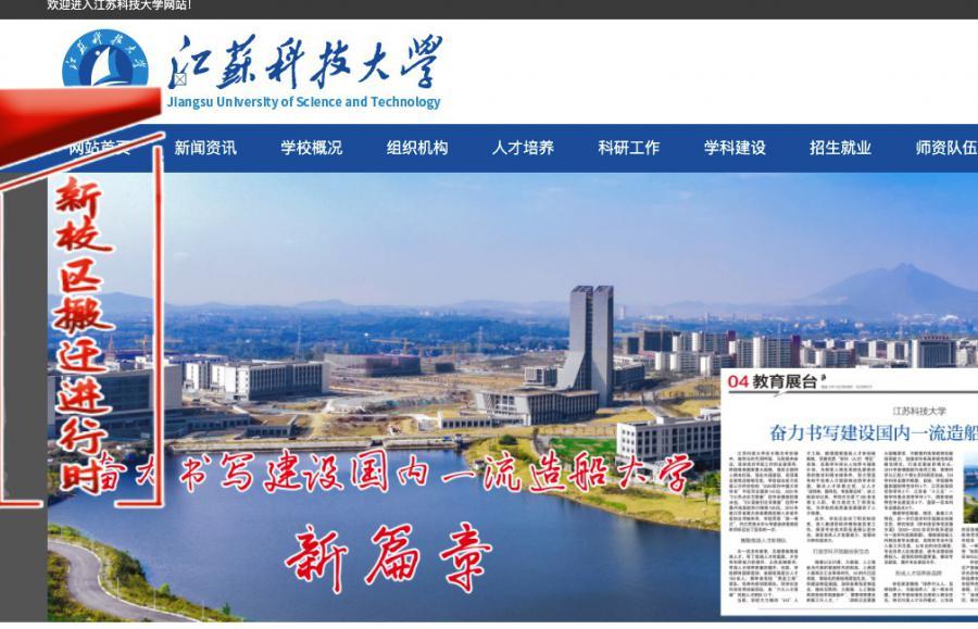 江苏科技大学排名是几本,江苏科技大学研究生院苏州理工学院张家港校区教务处