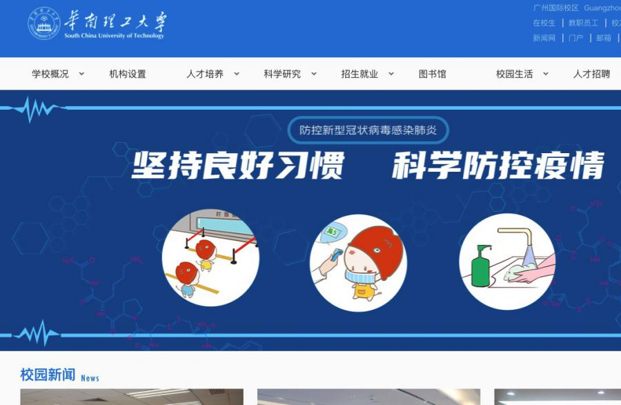 华南理工大学分数线排名怎么样,华南理工大学广州学院研究生院教务处