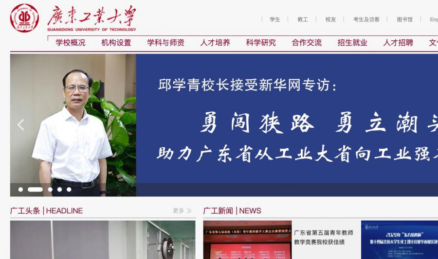 广东工业大学分数线怎么样,华立学院龙洞校区研究生院教务管理系统