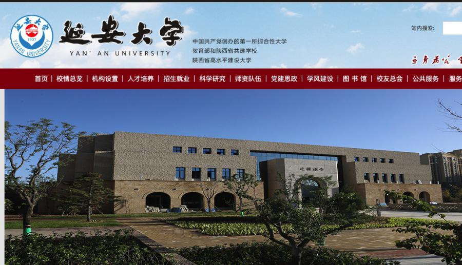 延安大学分数线怎么样,延安大学西安创新学院医学院研究生院创新学院教务处