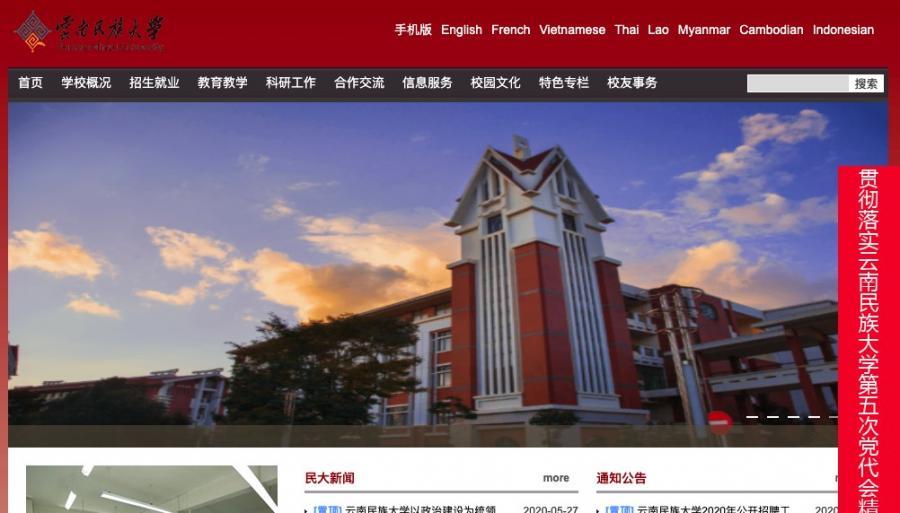 云南民族大学录取分数线怎么样,云南民族大学应用技术学院研究生院继续教育学院统一门户