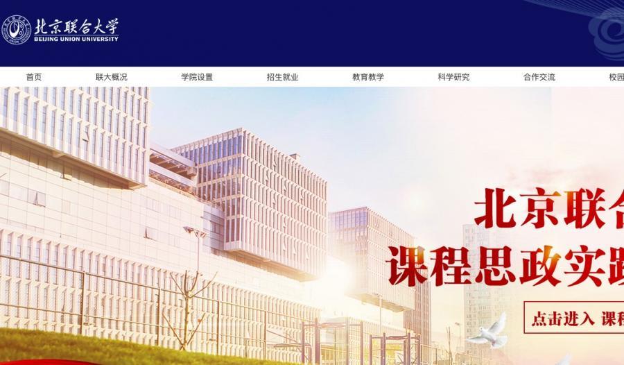 北京联合大学是几本分数线怎么样教务处地址,北京联合大学商务学院应用文理学院旅游学院