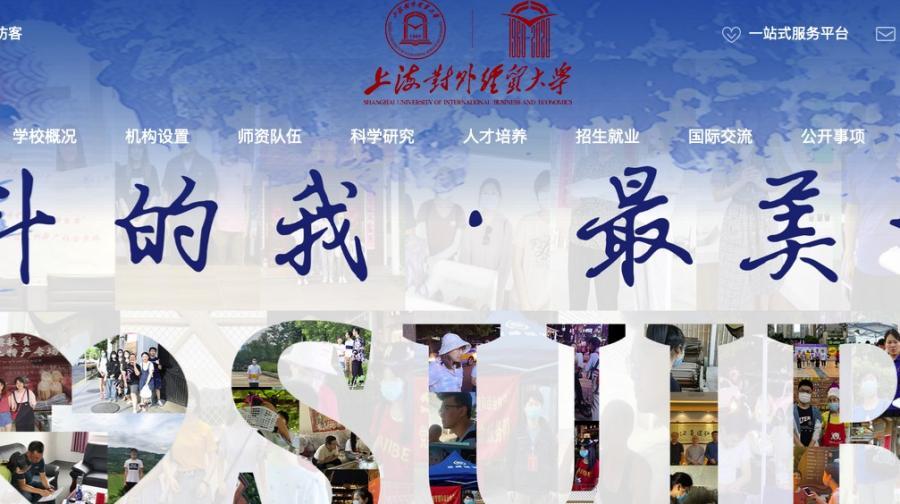 上海对外经贸大学研究生院合并怎么样