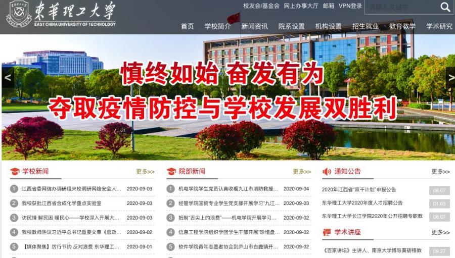 东华理工大学是几本分数线怎么样,东华理工大学长江学院软件学院南昌校区在哪
