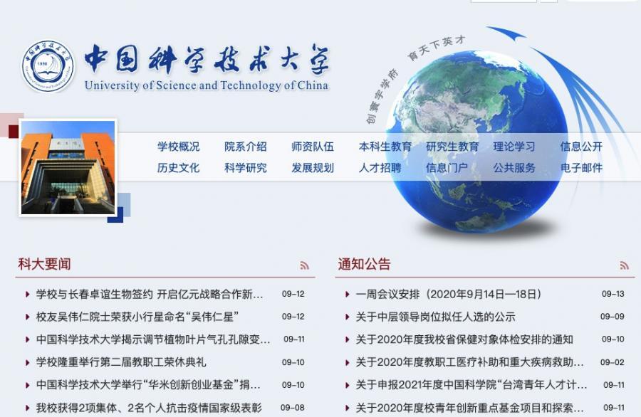 中国科技大学分数线排名怎么样,中国科技大学研究生院软件学院少年班mba